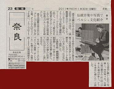 Yomiurijan2011_2